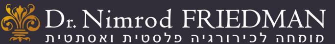 דוקטור נמרוד פרידמן - מומחה לכירורגיה פלסטית ואסתטית